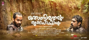 Movie-Thondimuthalum Driksakshiyum