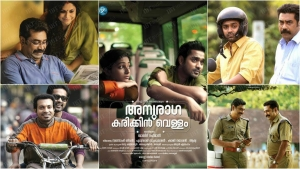 Movie: Anuraga Karikkin Vellam