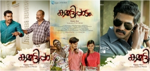 Movie: Kammatipaadam